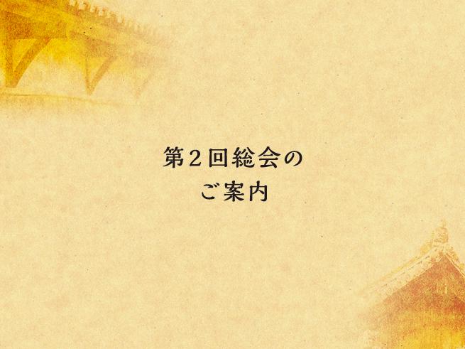 soukai2_top