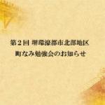 協議会ブログ小2