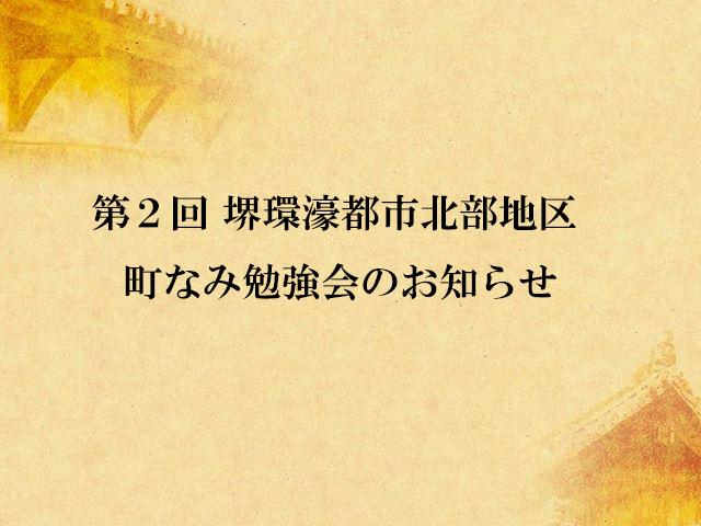 協議会ブログ2